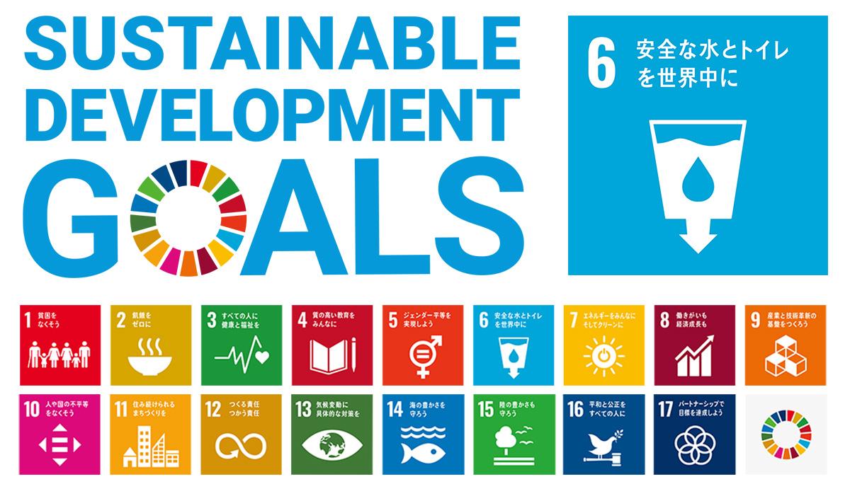 SDGsの目標6「安全な水とトイレを世界中に」のターゲットや現状は?