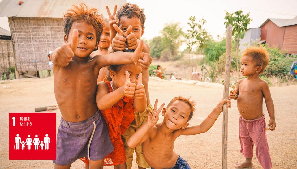 日本の貧困、世界の貧困SDGsの目標で見えてくる貧困と取り組み